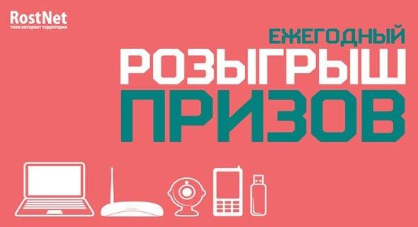 Дата проведения ежегодного розыгрыша призов в 2014 году