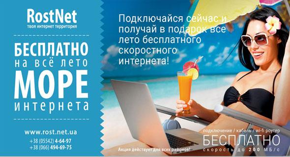 Подключайся сейчас и получай в подарок все лето бесплатного скоростного интернета!