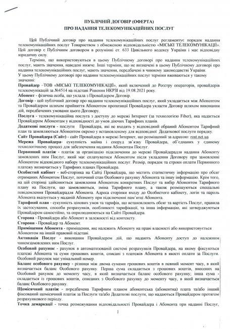Публічний договір (оферта) про надання телекомунікаційних послуг